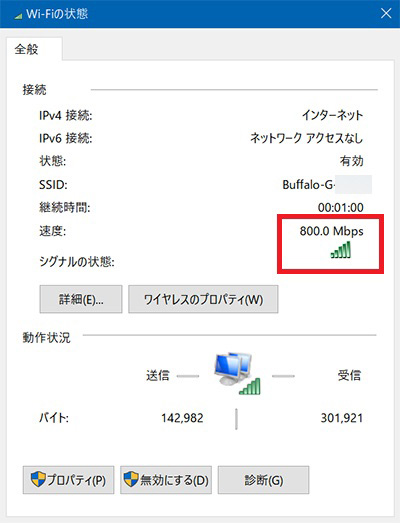 PCE-AC88の2.4GHz帯のリンク速度