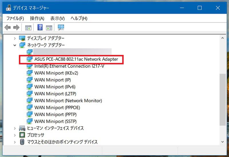 デバイスマネージャーに認識された無線LANカード PCE-AC88
