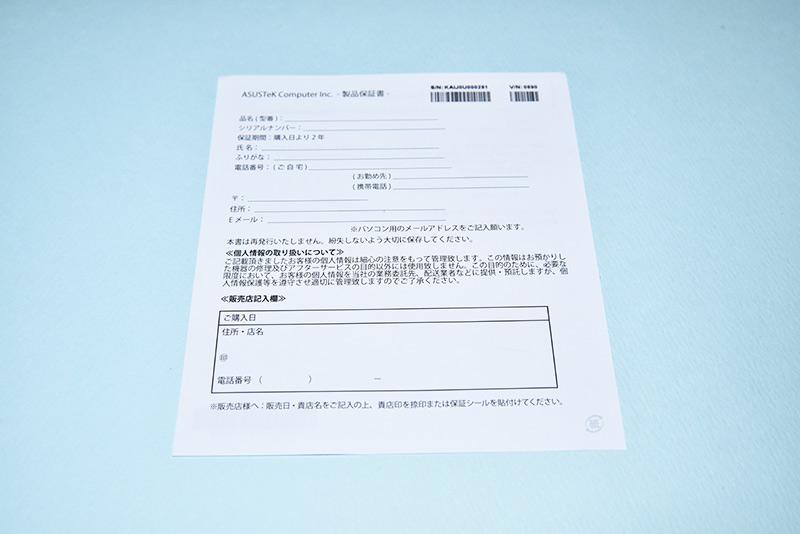 PCE-AC88の保証書