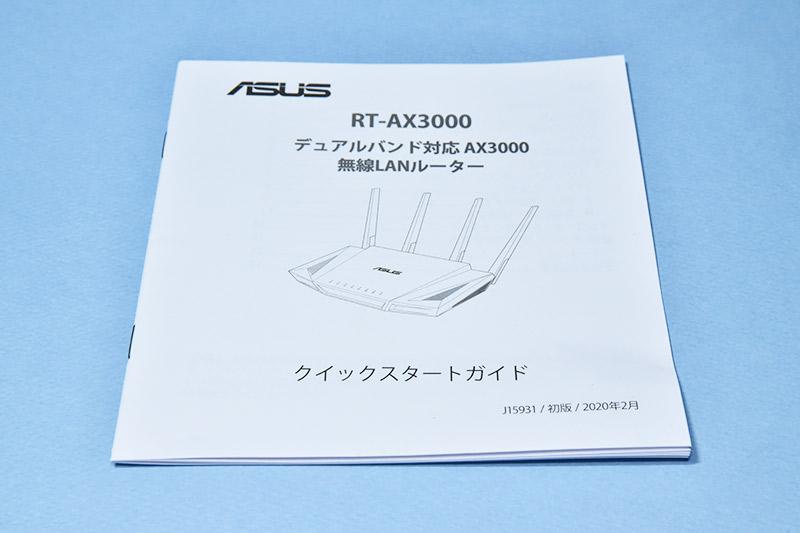 RT-AX3000の取扱説明書(クイックスタートガイド)
