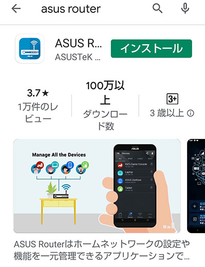 アンドロイドスマホ用のASUS Routerアプリ