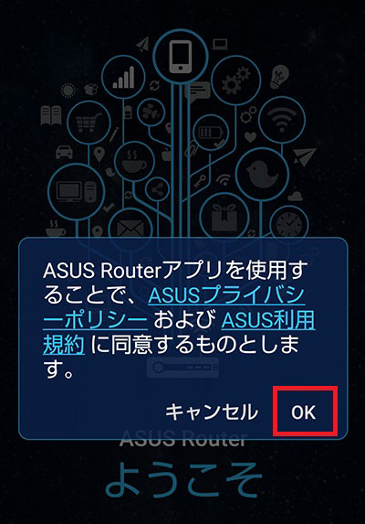 ASUS Routerアプリの利用規約同意画面