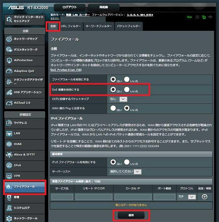 RT-AX3000のDoS保護設定方法