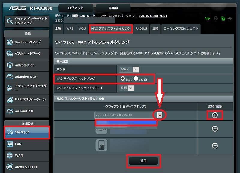 RT-AX3000のMACアドレスフィルタリングの設定方法