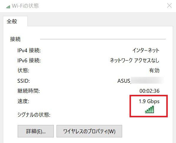 RT-AX3000の最大リンク速度