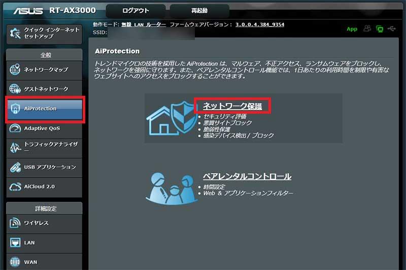 RT-AX3000のAiProtectionのネットワーク保護