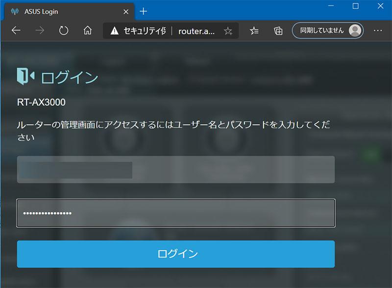 RT-AX3000の管理画面へのログイン方法