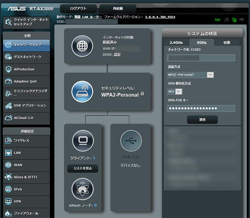 RT-AX3000のパソコン版の管理画面