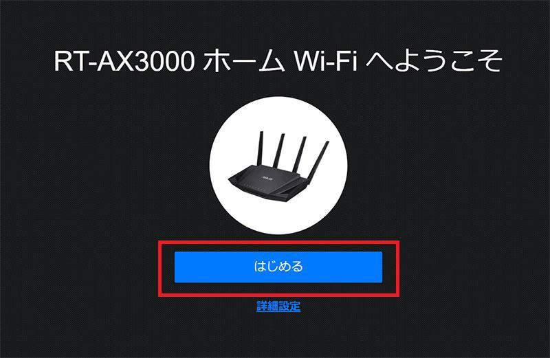 RT-AX3000のパソコンの初期設定画面