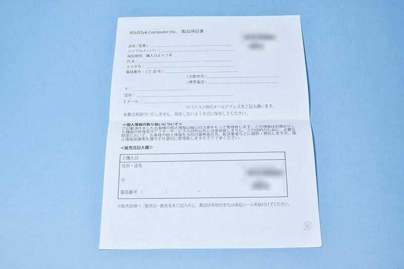 RT-AX3000の保証書
