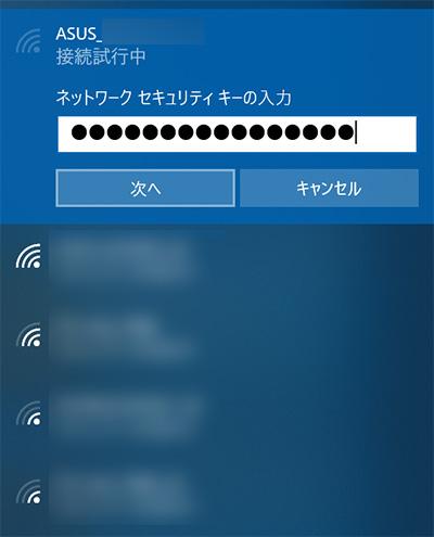 ネットワークセキュリティキーの入力画面