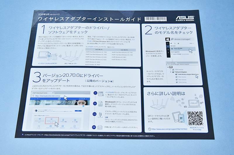 RT-AX3000のワイヤレスアダプターインストールガイド