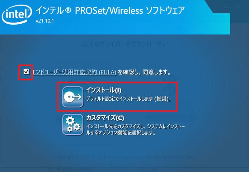 インテル PROSet/Wireless ソフトウェアのインストール方法