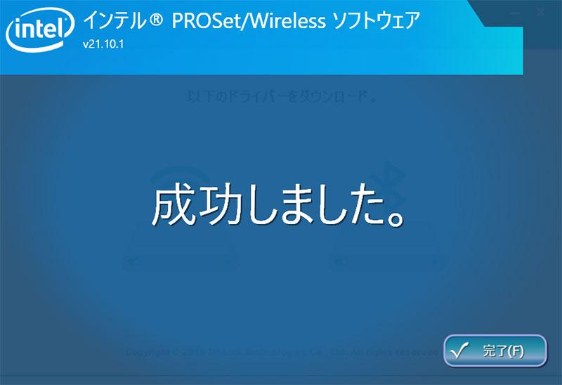 インテル PROSet/Wireless ソフトウェアのインストール完了