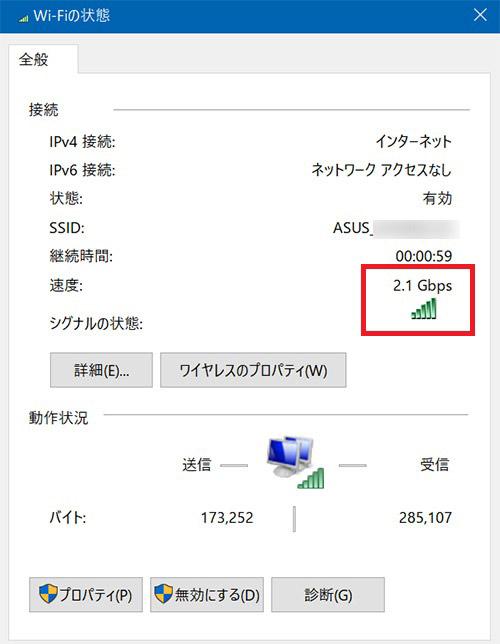 Archer TX3000Eのリンク速度 2.1Gbps