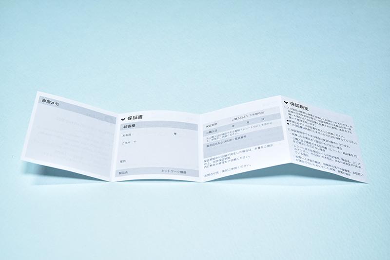 Archer TX3000Eの保証書