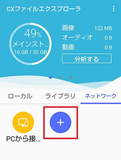 CXファイルエクスプローラに自宅のパソコンを追加