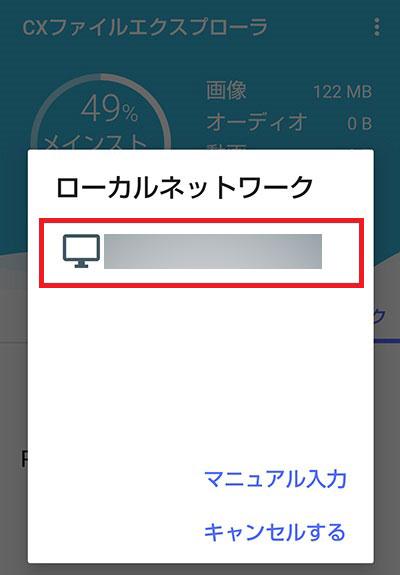 CXファイルエクスプローラで自宅パソコンを検索