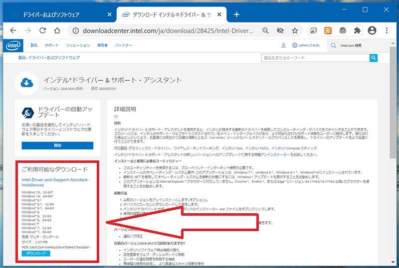 インテル ドライバー&サポート・アシスタントのダウンロード方法