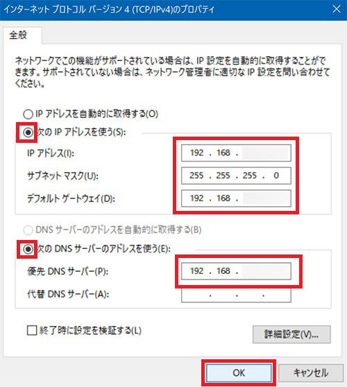 インターネットプロトコルバージョン4のプロパティ設定
