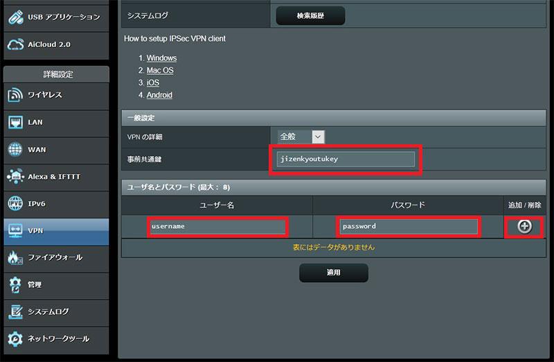 IPSec VPNサーバーの事前共通鍵