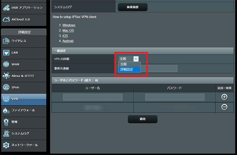 RT-AX3000のIPSec VPNサーバーの詳細設定