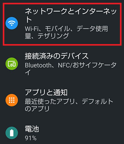 スマホのIPSec VPNクライアント設定