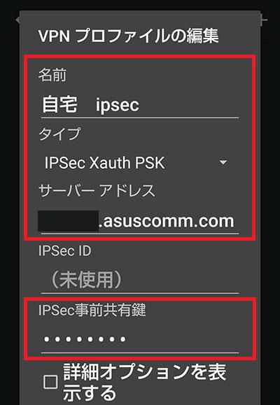 スマホのIPSec VPNクライアントの設定画面