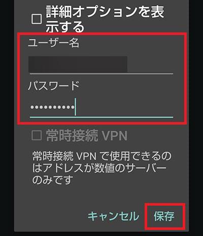 IPSec VPNクライアントのユーザー名とパスワードの入力画面