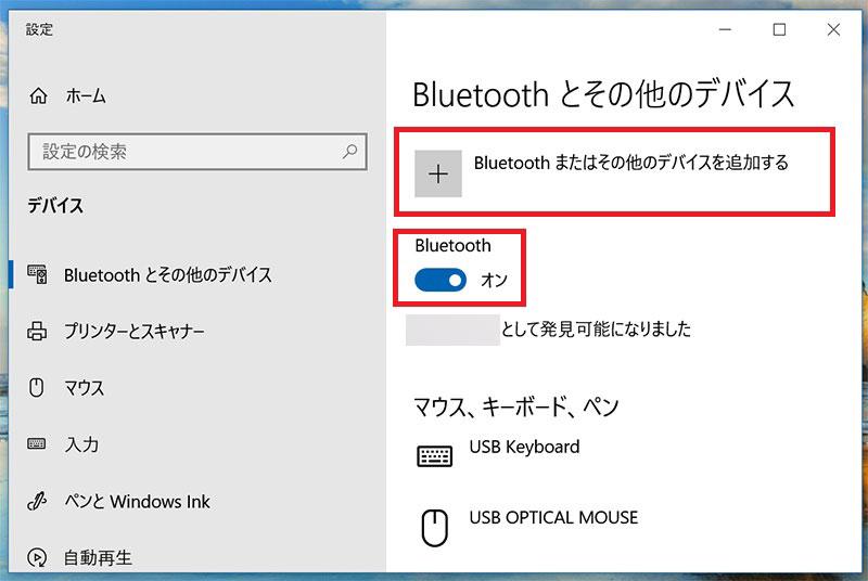 PCでブルートゥースまたはその他デバイスを追加
