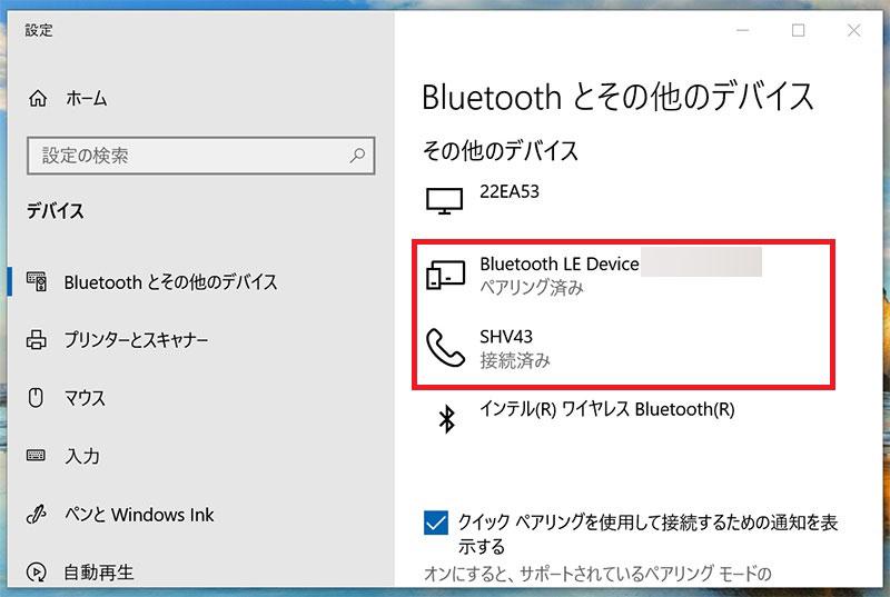 パソコンのブルートゥースとその他のデバイス画面