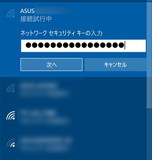 WPA3パーソナルで接続する為のパスワード