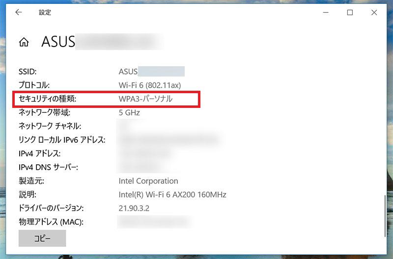 WPA3パーソナル対応のArcher TX3000E