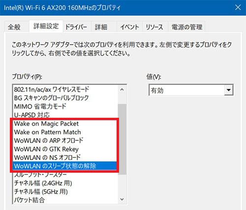 無線LANカード Archer TX3000EのWake on LAN設定方法