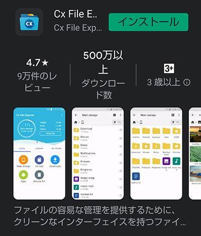 CX File Explorerアプリの設定と使い方