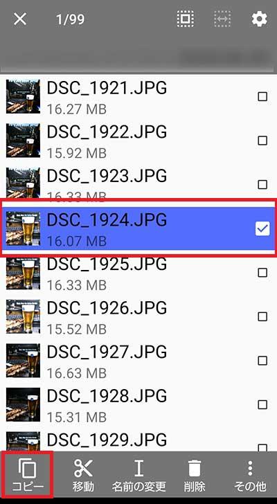 CXファイルエクスプローラでパソコンのファイルを選択してコピー