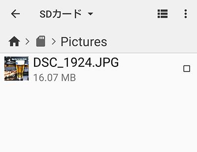 CXファイルエクスプローラでパソコンからスマホに転送された写真