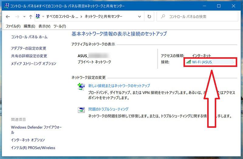 パソコンのローカルIPアドレスを固定する方法