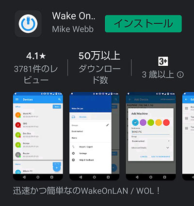 Wake On Lanアプリの設定と使い方