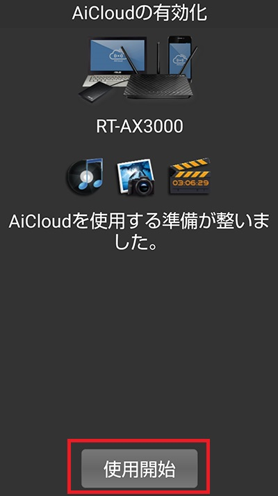 ASUS AiCloudアプリの使用開始