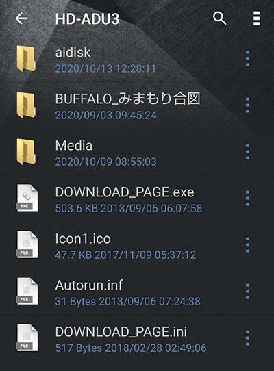 AiCloudアプリに表示されたHD-AD4U3のフォルダー
