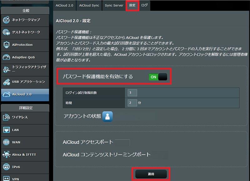 AiCloudのパスワード保護機能を有効にする設定