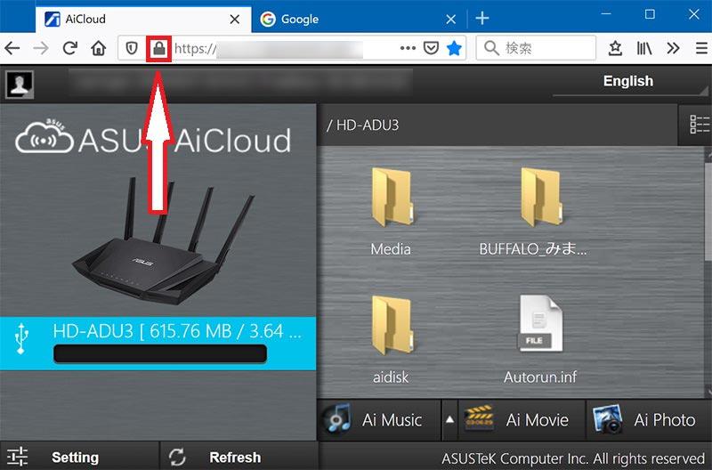 ASUS AiCloudの通信プロトコル https TLS1.2