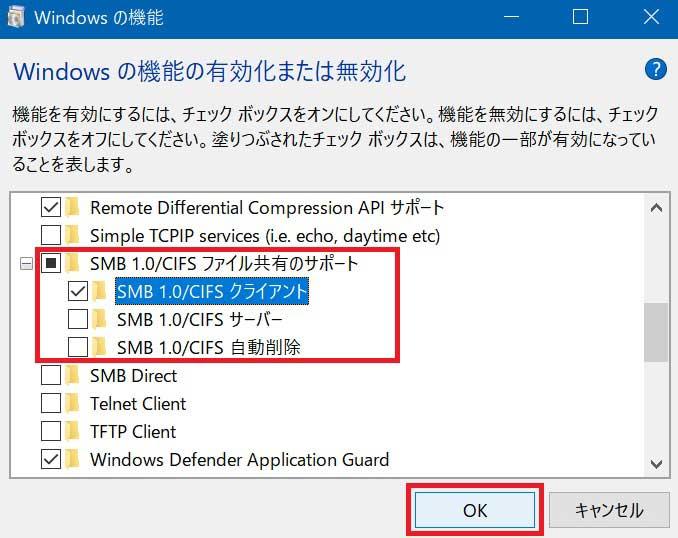 Windows10のSMB1.0/CIFSクライアントの有効化