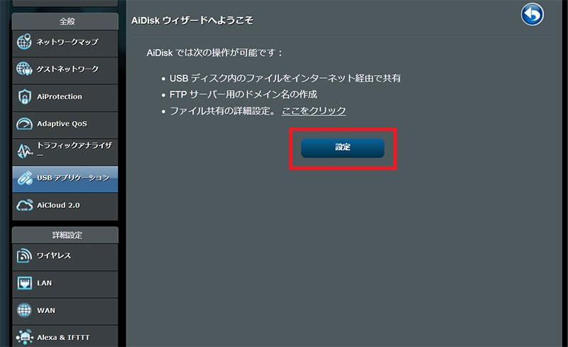 RT-AX3000のAiDiskウィザードの設定