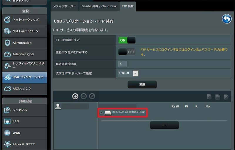 USBアプリケーション、FTP共有の設定