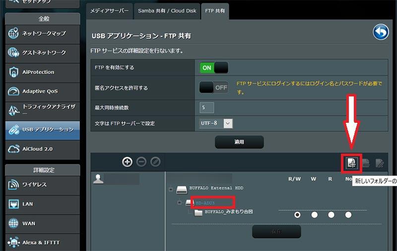FTP共有の新しいフォルダーの追加
