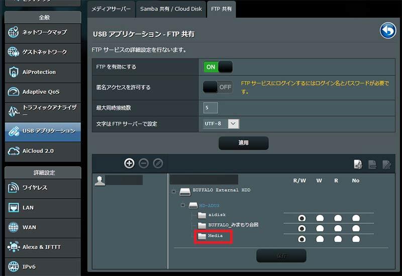 HD-AD4U3にメディアサーバー用のフォルダーを追加