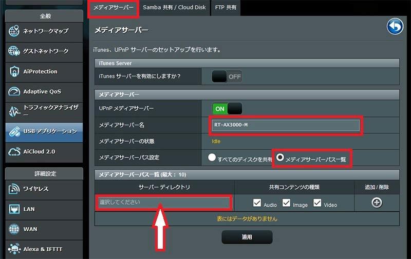 RT-AX3000のメディアサーバーの設定方法