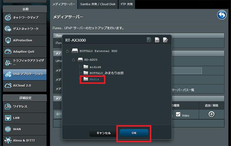 HD-AD4U3のメディアサーバーのサーバーパスの設定